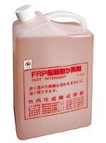 画像1: FRP Cleaner